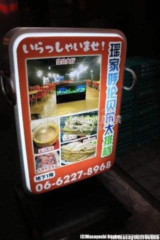 大阪市中央区 日本橋
