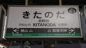【堺市東区】南海高野線の途中駅で堺東の次に栄えているらしい街「北野田」へ来たのだ