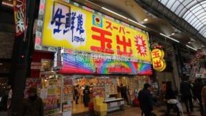 【ド派手看板】大阪超ローカル「激安スーパー玉出」がどれだけ凄いのか説明する