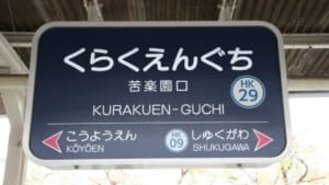 【西宮市】山の上には日本一の豪邸街六麓荘が…西宮最高峰のおセレブ様タウン「苦楽園口」を歩く
