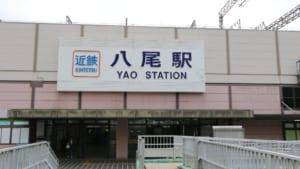 【八尾市】西武百貨店が無くなってすっかり寂しくなった「近鉄八尾」の駅前風景